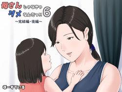 Horsetail] Kaa-san Janakya Dame Nanda!! 6 ~Kanketsuhen Kouhen ...